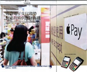 e-Zone Interview — Trend of electronic payment technology promoted business opportunities in the supply chain