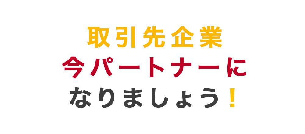 Partners2_jp_s