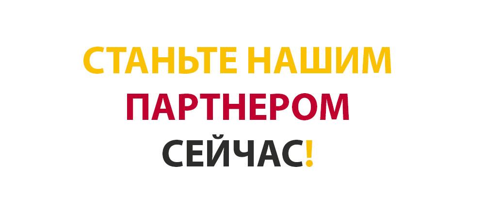 Partners_ru_s