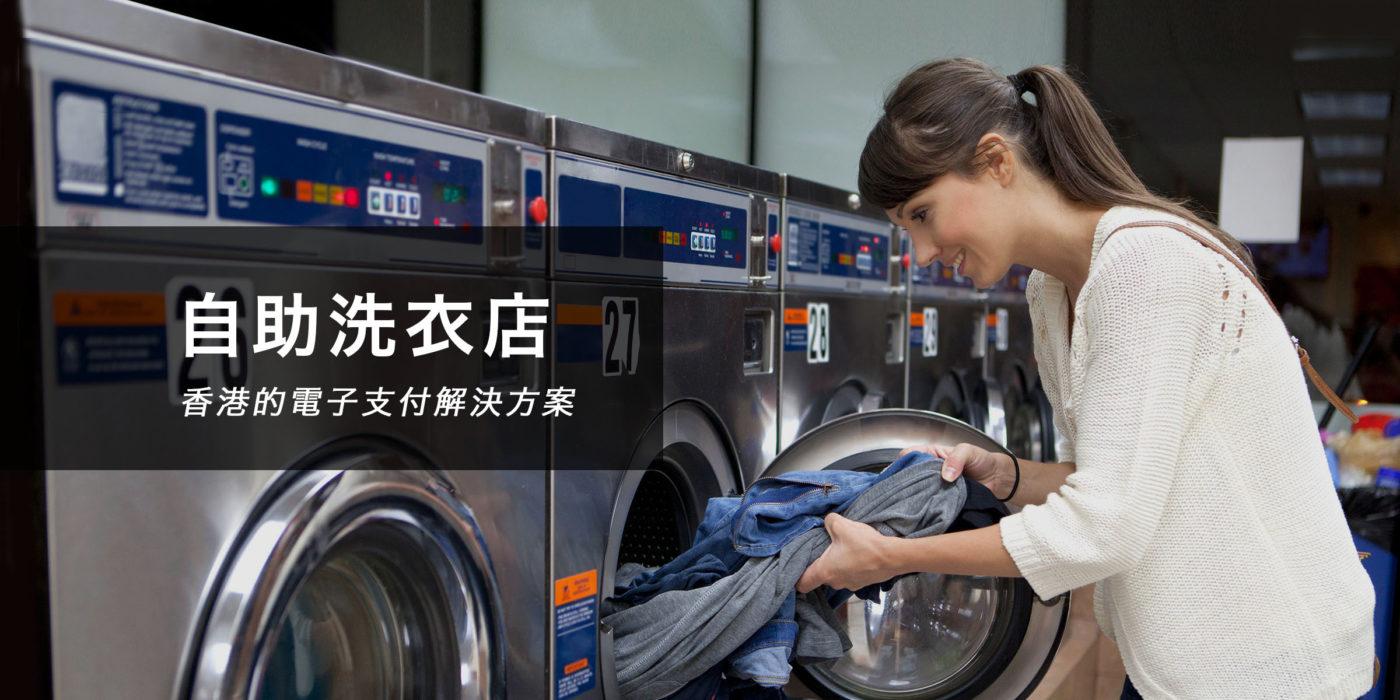 自助洗衣店 — 香港的電子支付解決方案