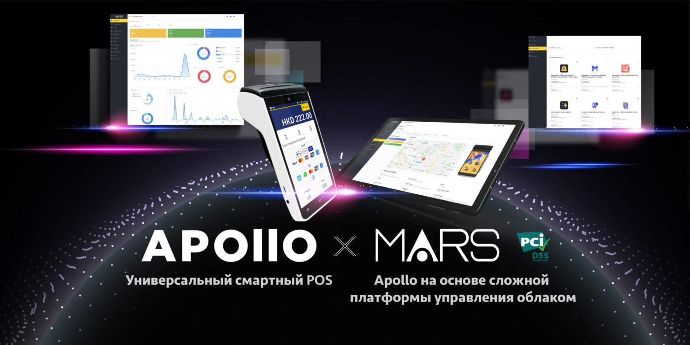 APOLLO x Система доходов продавца и эквайера